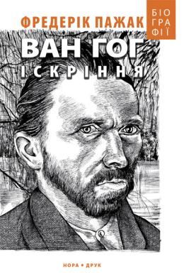 Ван Гог. Іскріння - фото книги