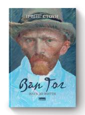 Ван Гог. Жага до життя - фото обкладинки книги