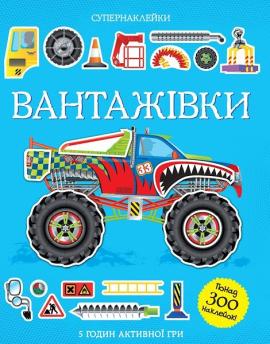 Вантажівки - фото книги