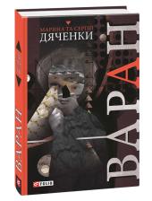 Варан - фото обкладинки книги