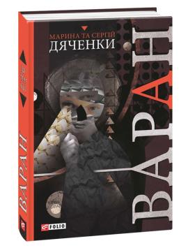 Варан - фото книги