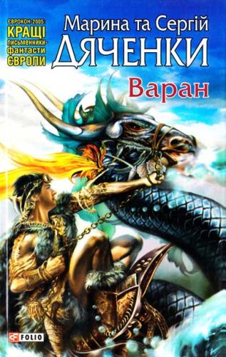 Книга Варан