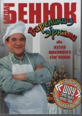 Вареники з зірками, або Кухня щасливого сім'янина - фото обкладинки книги