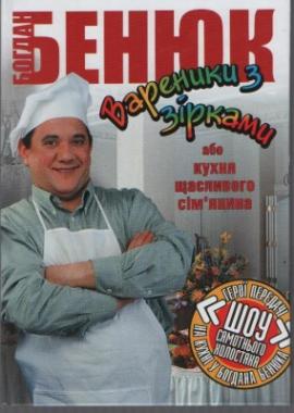 Вареники з зірками, або Кухня щасливого сім'янина - фото книги