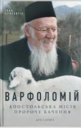 Варфоломій: Апостольська місія Пророче бачення - фото обкладинки книги