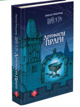 Варта у Грі. Артефакти Праги - фото книги