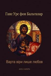 Книга Варта віри лише любов