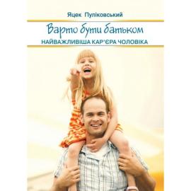 Варто бути батьком: найважливіша кар'єра чоловіка - фото книги