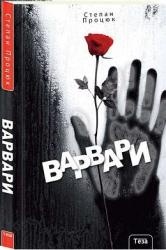 Варвари - фото обкладинки книги
