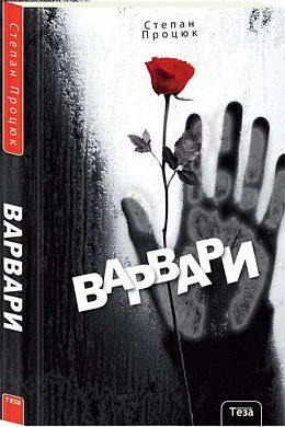 Книга Варвари