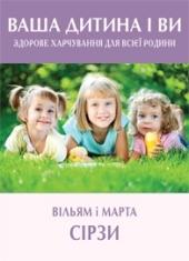 Ваша дитина і ви. Здорове харчування для всієї родини - фото обкладинки книги