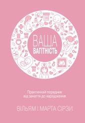 Ваша вагітність. Практичний порадник від зачаття до народження - фото обкладинки книги