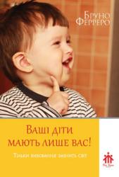 Ваші діти мають лише вас! - фото обкладинки книги