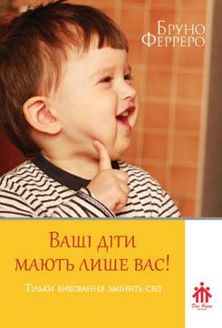 Ваші діти мають лише вас! - фото книги
