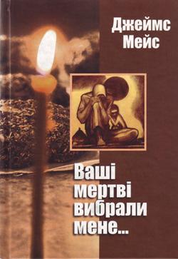 Ваші мертві вибрали мене - фото книги