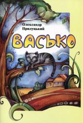 Васько - фото обкладинки книги