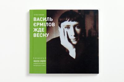 Книга Василь Ермілов жде весну