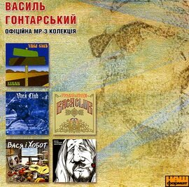 Василь Гонтарський (Vasya club). Офіційна Mp-3 колекція. - фото книги