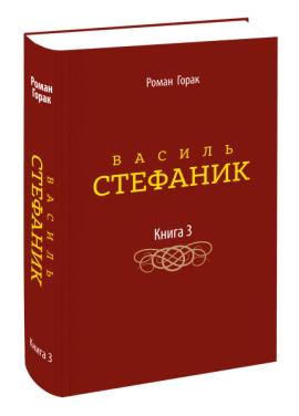 Василь Стефаник. Книга 3 - фото книги