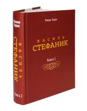 Василь Стефаник. Том ІІ - фото обкладинки книги