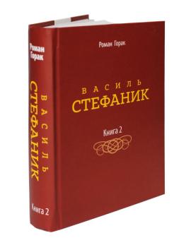 Василь Стефаник. Том ІІ - фото книги