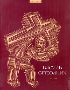 Василь Стефаник. Твори - фото книги