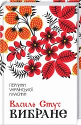 Василь Стус. Вибране - фото обкладинки книги
