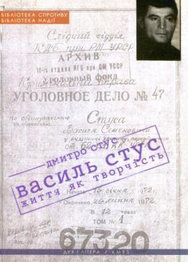 Василь Стус: життя як творчість - фото книги