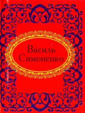 Василь Симоненко. Вибране - фото обкладинки книги