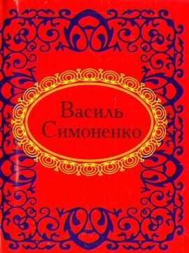 Василь Симоненко. Вибране - фото книги