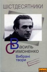 Василь Симоненко. Вибрані твори - фото обкладинки книги