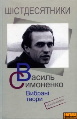 Василь Симоненко. Вибрані твори - фото книги