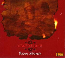 Василь Жданкін. Одкровення - фото книги