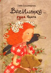 Василинка - руда вдача - фото обкладинки книги