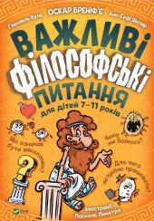 Важливі філософські питання для дітей 7-11 років - фото обкладинки книги
