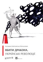 Вбити дракона. Українські революції - фото обкладинки книги
