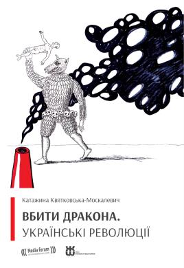 Вбити дракона. Українські революції - фото книги