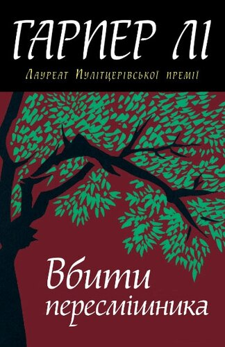 Книга Вбити пересмішника