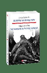 Вбивство на вулиці Морг/ The murders in the rue Morgue - фото обкладинки книги