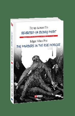Вбивство на вулиці Морг/ The murders in the rue Morgue - фото книги