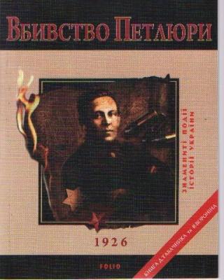 Книга Вбивство Петлюри