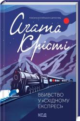 Вбивство у «Східному експресі» - фото обкладинки книги