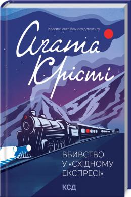 Вбивство у «Східному експресі» - фото книги