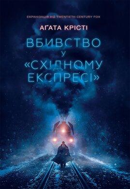 """Вбивство у """"Східному експресі"""" (кінообкладинка) - фото книги"""