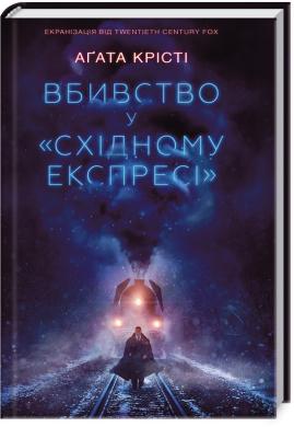 Вбивство у «Східному експресі» (кінообкладинка) - фото книги
