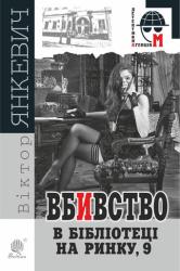 Вбивство в бібліотеці на Ринку, 9 - фото обкладинки книги