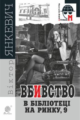 Вбивство в бібліотеці на Ринку, 9 - фото книги
