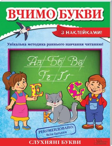 Книга Вчимо букви