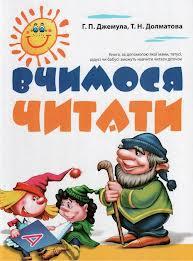 Книга Вчимося читати