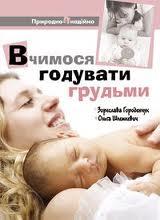 Вчимося годувати грудьми - фото обкладинки книги